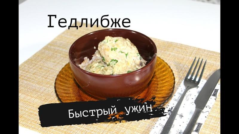Быстрый ужин .Гедлибже. Курица по -кабардински. Кавказская кухня.