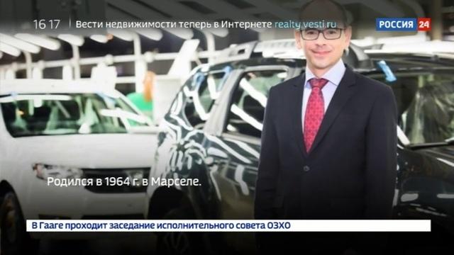 Новости на Россия 24 • Смена руководства в АвтоВАЗе: автоконцерн возглавит топ-менеджер из румынского подразделения Renault