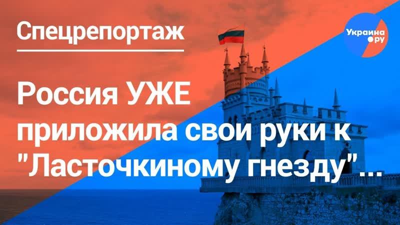 Россия, руки прочь от Ласточкиного гнезда!