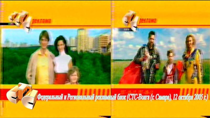 Федеральный и Региональный рекламный блок (СТС-Волга (г. Самара), 12.10.2005)