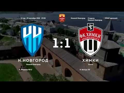 Нижний Новгород - Химки - 1:1. Олимп-Первенство ФНЛ-2018/19. 12-й тур