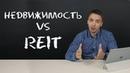 Что выгоднее: недвижимость или фонд недвижимости (REIT)? - Дмитрий Черёмушкин
