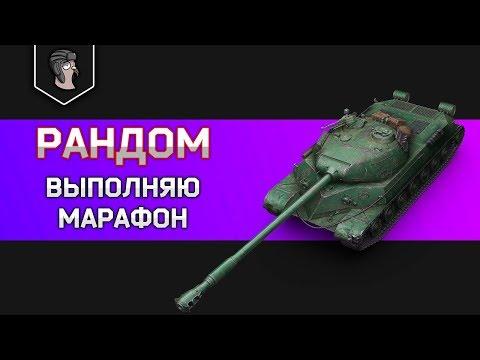 СОЛО РАНДОМ / ИГРА НА РЕЗУЛЬТАТ