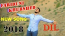 💖 ЭТО ПЕСНЯ ТОЧНО ВАМ ПОНРАВИТСЯ 💖 💣 FARIDUNI KHURSHED SONG DIL 💣