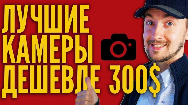 Лучшие камеры до 300$ камера для влога какую камеру купить для блога лучшие камеры для видео