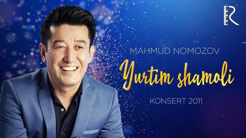 Mahmud Nomozov - Yurtim shamoli nomli konsert dasturi 2011-yil