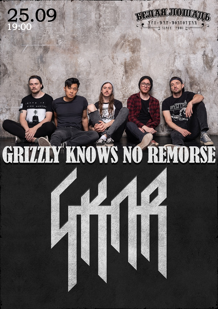 Афиша 18.09 / Grizzly Knows No Remorse / Волгоград