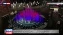 В честь визита Путина фонтан в центре Белграда подсвечен цветами российского и сербского флагов