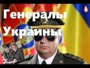 Генералы Украины