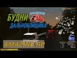 🚛CRMP Amazing RolePlay - БУДНИ ДАЛЬНОБОЙЩИКА! | НАЧАЛО!#7