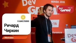 Ричард Чиркин (1C Game Studios) - Зачем мы делаем игры, если мы все всё равно умрём?