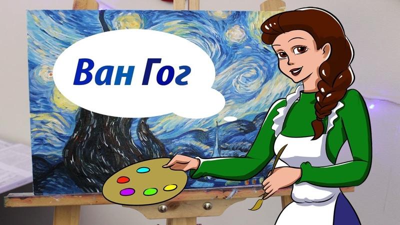 Мастер-класс по рисованию. Как нарисовать звездную ночь Ван Гога
