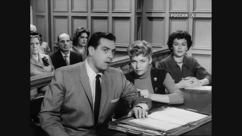 «Перри Мейсон. Дело о блондинке с подбитым глазом» (1958), реж. Роджер Кей