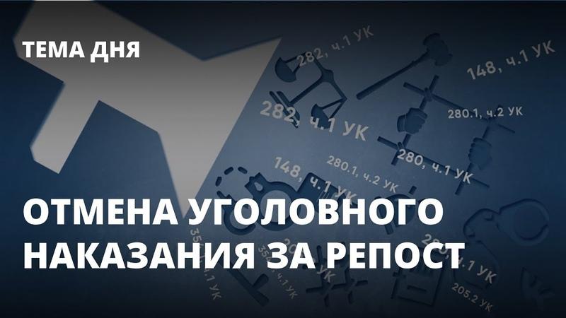 Госдума смягчит 282 статью УК РФ. Тема дня