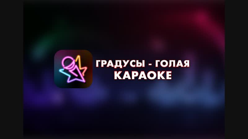 Караоке Градусы - Голая