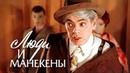 Люди и манекены (1974). Все серии подряд | Золотая коллекция фильмов СССР