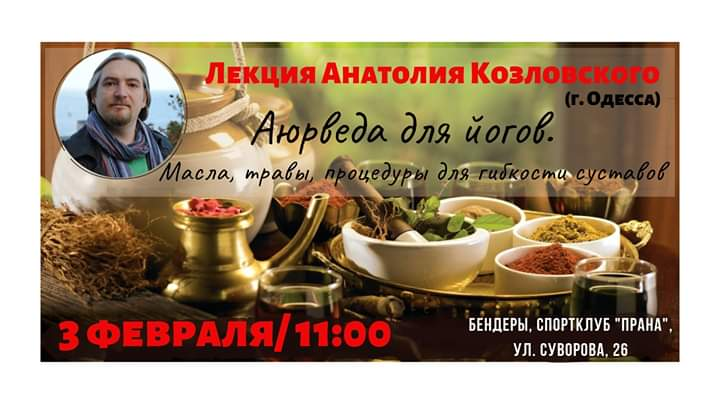 Аюрведа для йогов - Лекция Анатолия Козловского
