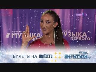 Ольга Бузова | Анонс #SnowПати4