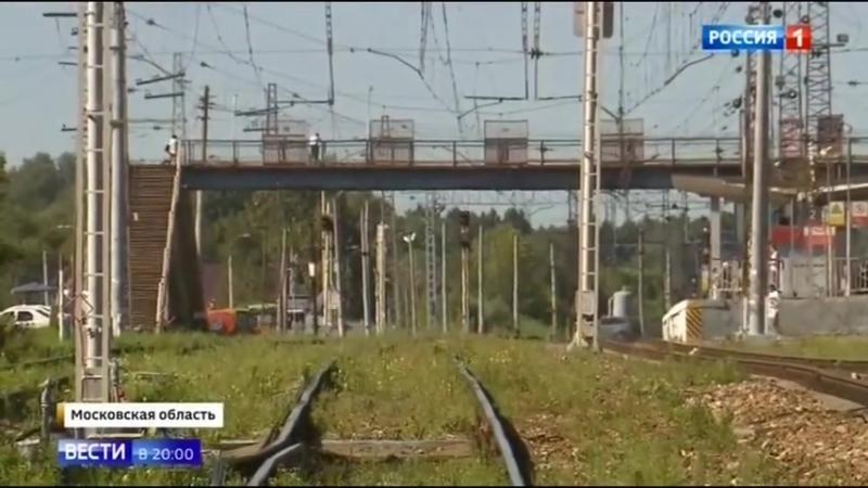 Жители Апрелевки каждый день рискуют жизнью при переходе через ж⁄д (Вести-Москва)