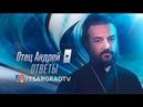 Отец Андрей: ответы . На ваши вопросы отвечает протоиерей Андрей Ткачев