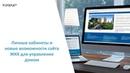 1С Сайт ЖКХ – личные кабинеты и новые возможности продукта, вебинар от 27 сентября 2017