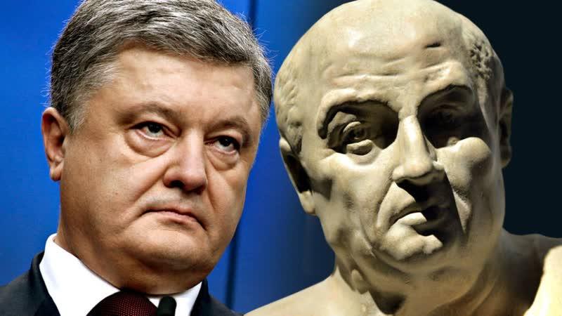 Нерон Порошенко сжигает Украну