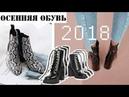 ОСЕННЯЯ ОБУВЬ 2018 ТРЕНДЫ ГДЕ НЕДОРОГО КУПИТЬ Модная обувь на осень