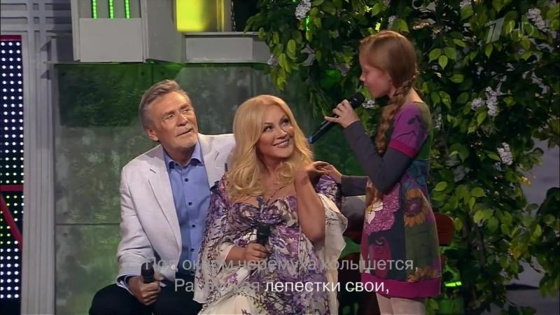 Таисия Повалий и Александр Михайлов с дочерью Акилиной - Под окном черемуха колышется .