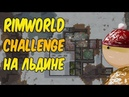 Неприкрытая жестокость на леднике 5502 5504 RimWorld Challenge