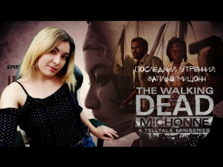 The Walking Dead: Michonne ► Последний утренний заплыв Мишонн