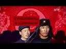 Леонид Млечин Вспомнить все Культурная революция в Китае