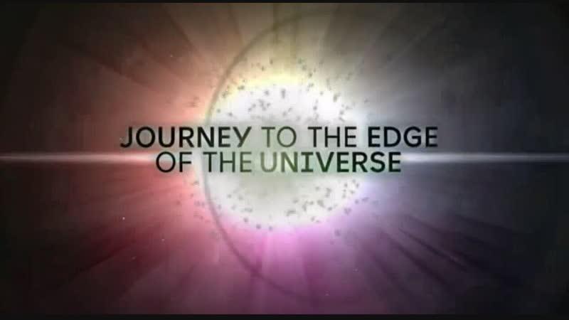 Путишествие на край вселенной
