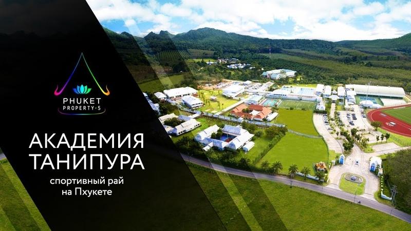 Академия Танипура – спортивный рай на Пхукете