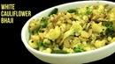 সাদা ফুলকপি ভাজি White Cauliflower Bhaji Fulcopi Vaji Breakfast Recipe