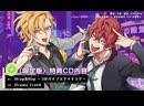 6_25(火)発売『ヒプノシスマイク -Division Rap Battle- side F.P M』1巻PV