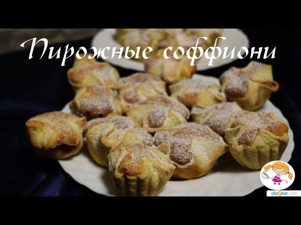 Итальянские пирожные - нежнейшие и вкусные! Пирожные СОФФИОНИ