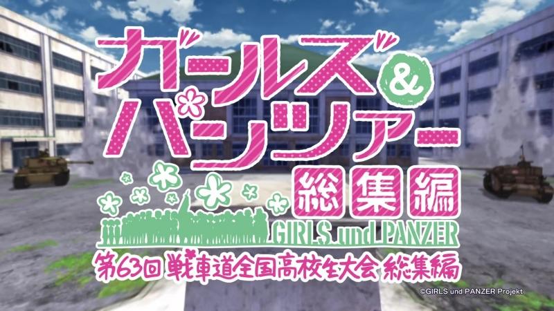 Girls und Panzer Dai 63 Kai Sensha dō Zenkoku Kōkōsei Taikai Sōshūhen промо