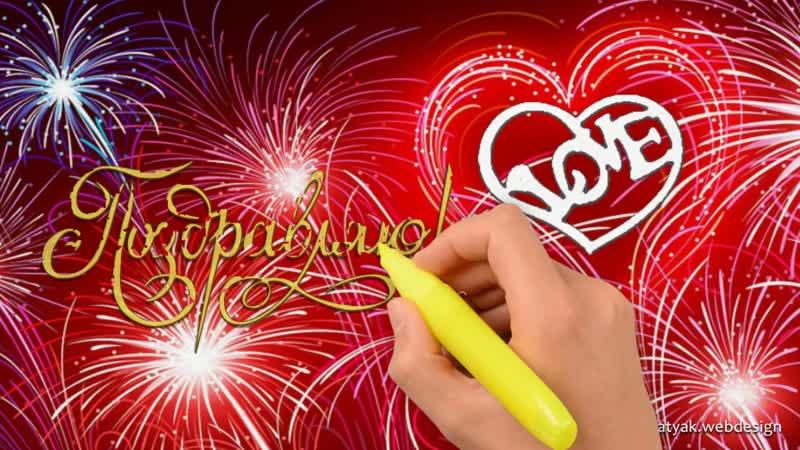 Рисованная видео открытка ко Дню влюбленных