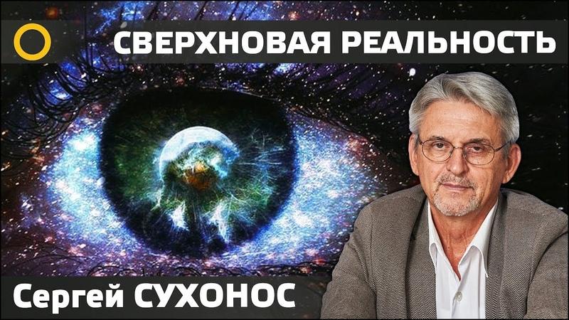 СВЕРХНОВАЯ РЕАЛЬНОСТЬ. СЕРГЕЙ СУХОНОС. 2018 н.э. РАССВЕТ