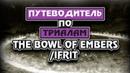 Final Fantasy 14 гид по триалам часть 1, The Bowl of Embers / Ifrit