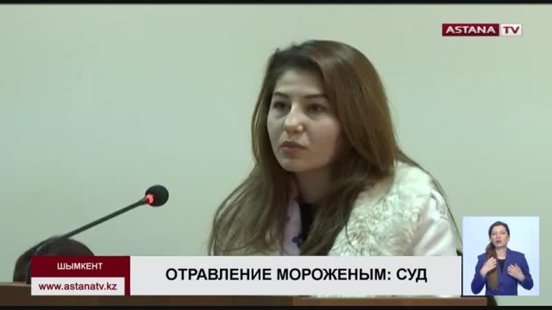 До 2 млн. тенге требуют от шымкентского предпринимателя пострадавшие от отравления мороженным