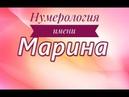 КАК ИМЯ ВЛИЯЕТ НА НАШУ ЖИЗНЬ НУМЕРОЛОГИЯ ИМЕНИ ЭНЕРГИИ ИМЕН МАРИНА, МАРА, МАРИША, МАРИНКА