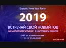 Новый год Ecstatic Touch мини-трейлер 2