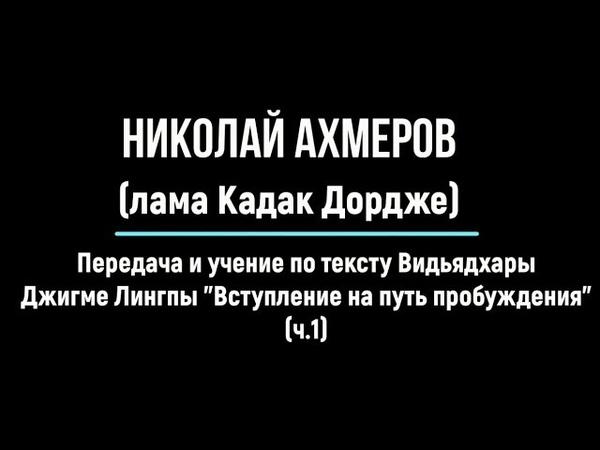 Н.Ахмеров - Вступление на путь пробуждения (Джигме Лингпа)