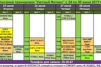 Расписание тренировок на следующую неделю 24 по 30 июня