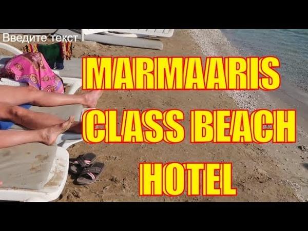 МАРМАРИС ТУРЦИЯ МОРЕ ПЛЯЖ MARMARIS CLASS BEACH HOTEL ЛУЧШИЙ ОТЕЛЬ 1 ПЕРВОЙ ЛИНИИ МАРМАРИСА 3 звезды