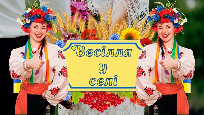 ♫ Збірка Весілля у селі. Більше 6 годин веселої весільної музики.