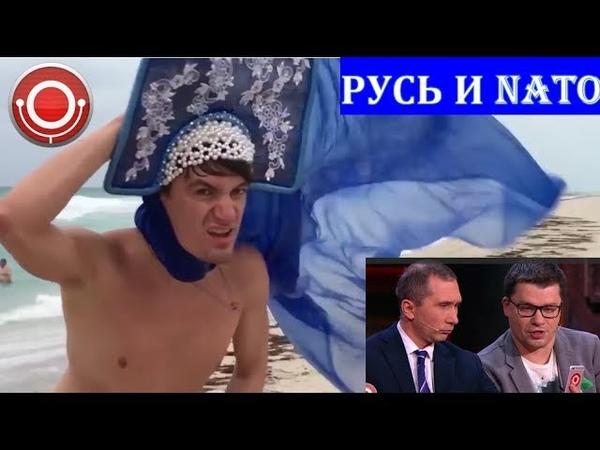 Русь и NATO