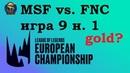 MSF vs. FNC | Week 1 LEC Summer 2019 | Чемпионат Европы LCS EU | Misfits Fnatic