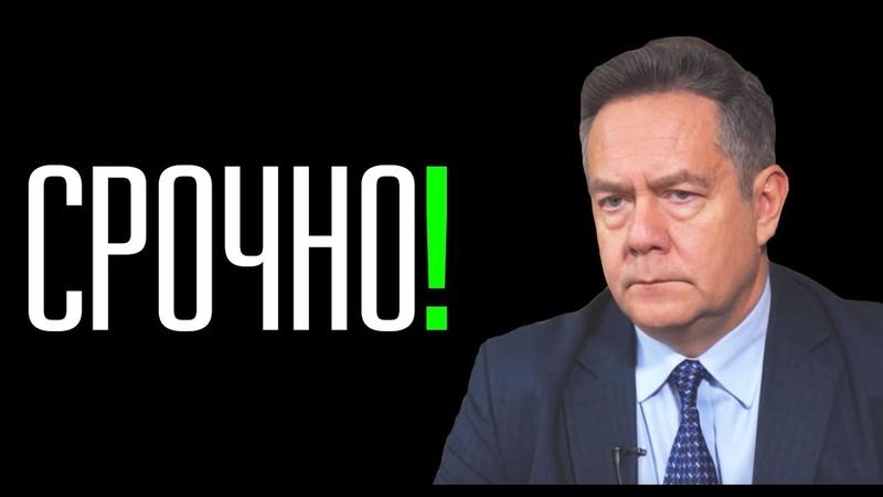 🔪 НАРОД ПРОСНУЛСЯ! ПУТИНА В ОТСТАВКУ! ПЛАТОШКИН 20.01.2019